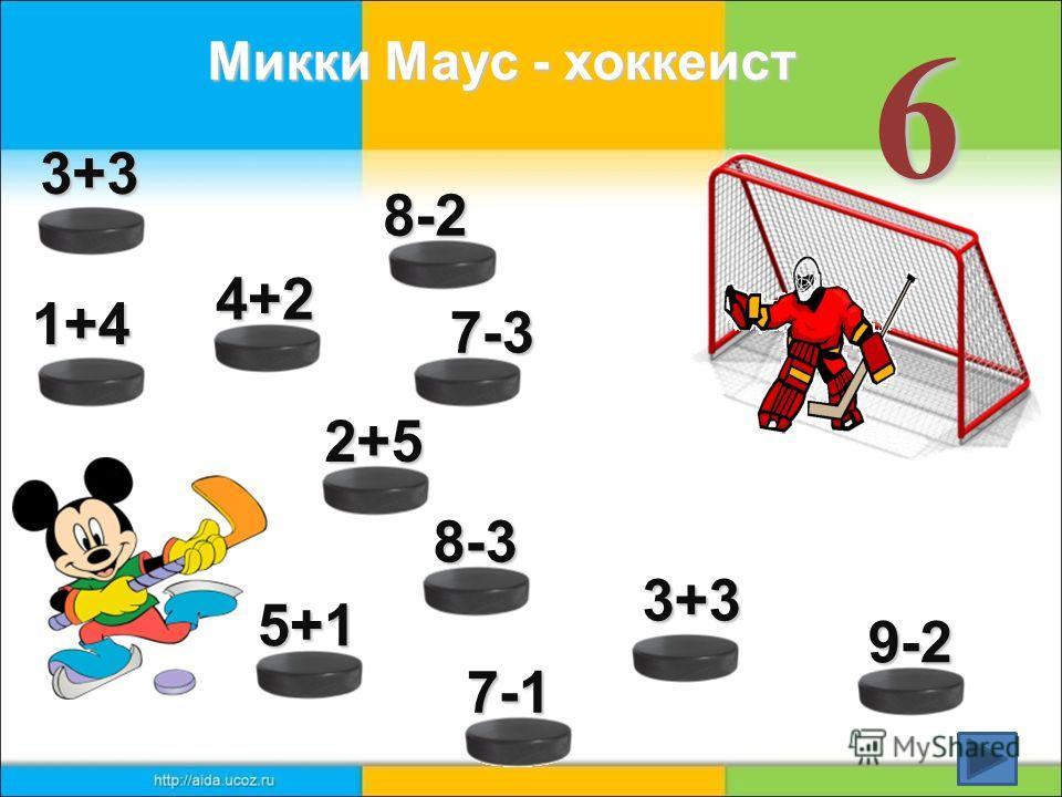 Микки Маус - баскетболист 5 4+1 3+2 8-2 7-32+29-46-2
