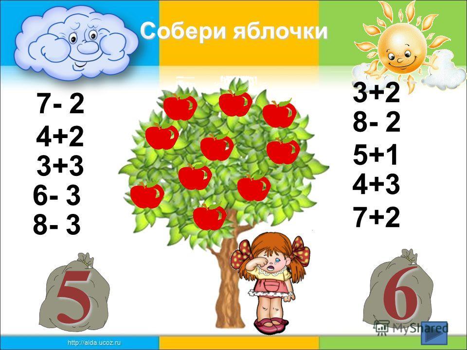 Микки Маус - хоккеист 63+3 1+4 4+2 8-2 7-3 2+5 8-3 5+1 7-1 3+3 9-2