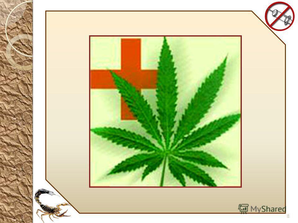 «Героическое лекарство», нареченное героином «Чтобы зубки не болели» Успокоительный сироп, содержащий 65 мг морфия Лекарственные препараты на основе марихуаны Леденцы с кокаином. В помощь певцам, учителям и ораторам 7