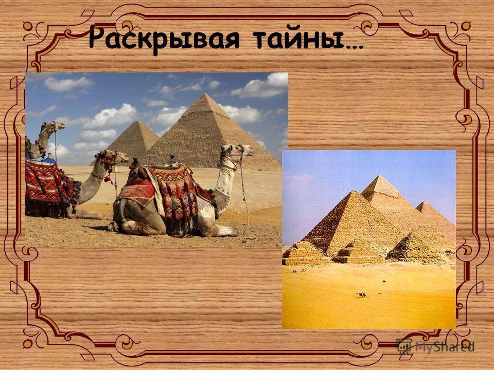 «Всё боится времени, но время боится пирамид» старая арабская пословица