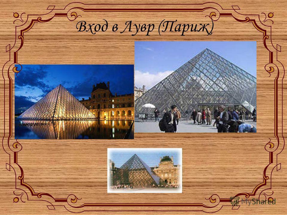 Пирамиды в архитектуре Торговый центр в Илинге, Лондон