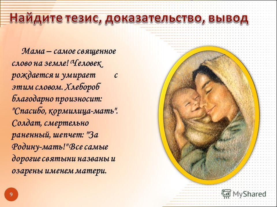 Мама – самое священное слово на земле! Человек рождается и умираетс этим словом. Хлебороб благодарно произносит: