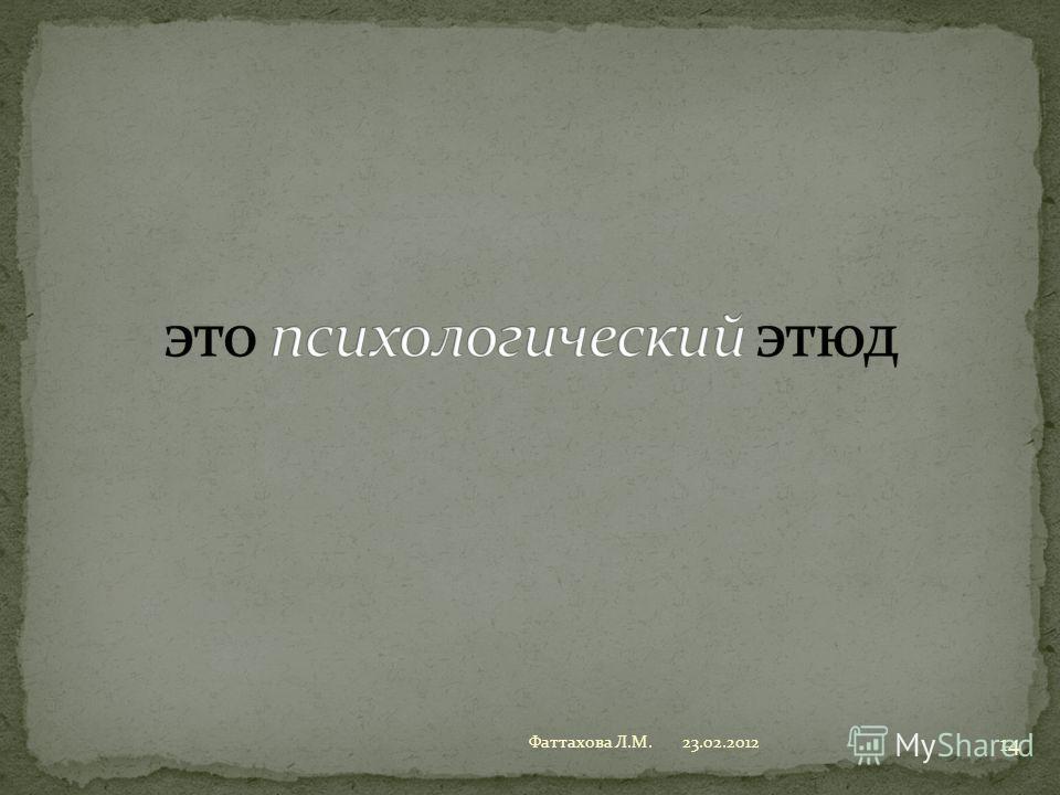 Действия практически лишён. Почему? 23.02.2012 13 Фаттахова Л.М.