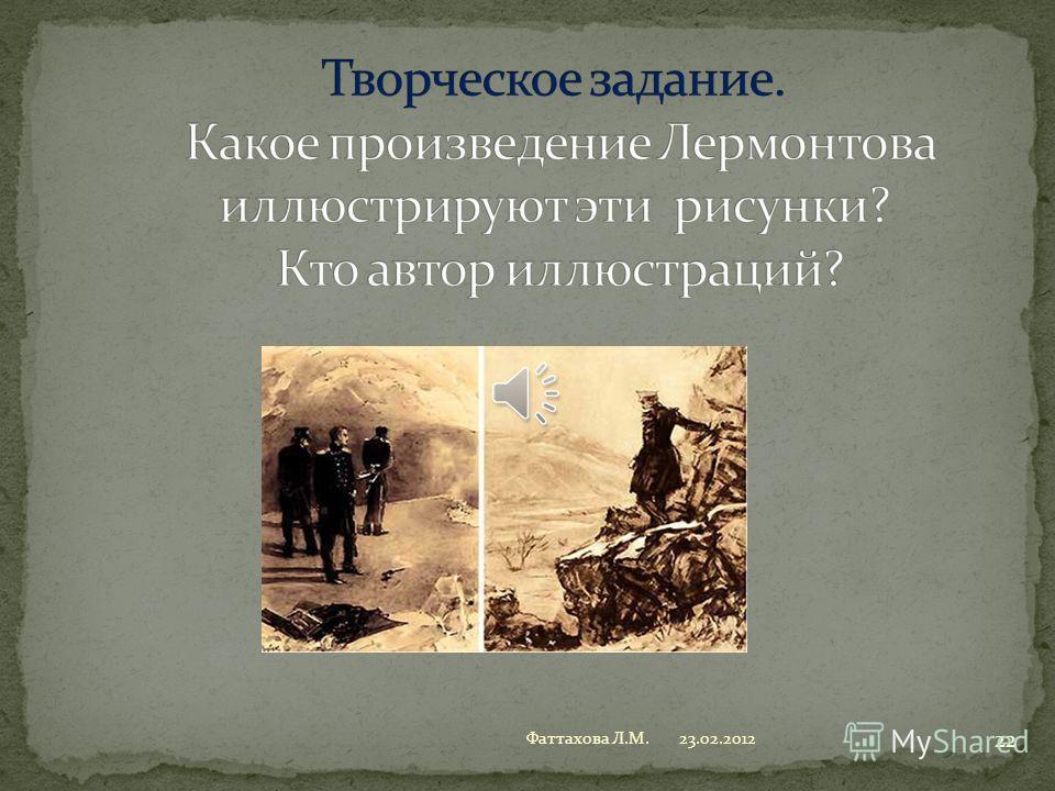 23.02.2012 21 Фаттахова Л.М.