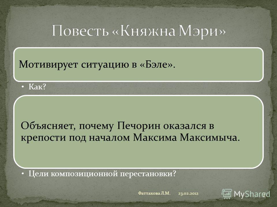 СЮЖЕТНЫЙ ПОРЯДОК ФАБУЛЬНЫЙ ПОРЯДОК 23.02.2012 6 Фаттахова Л.М.