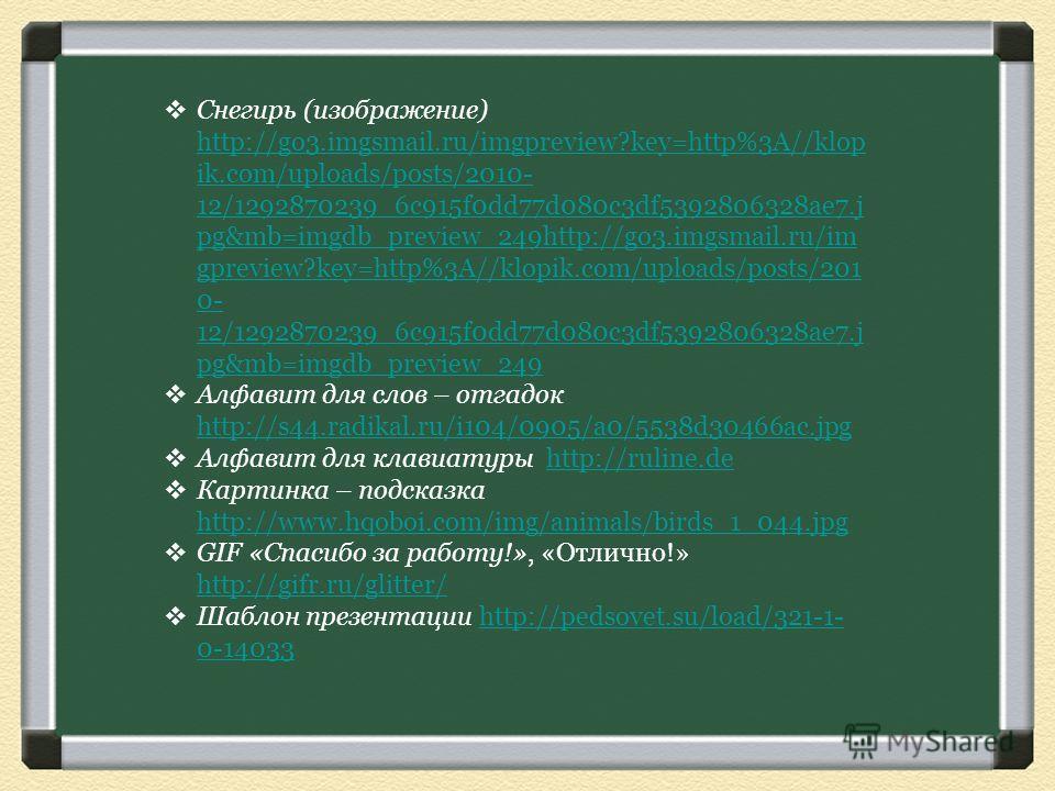 Снегирь (изображение) http://go3.imgsmail.ru/imgpreview?key=http%3A//klop ik.com/uploads/posts/2010- 12/1292870239_6c915f0dd77d080c3df5392806328ae7.j pg&mb=imgdb_preview_249http://go3.imgsmail.ru/im gpreview?key=http%3A//klopik.com/uploads/posts/201