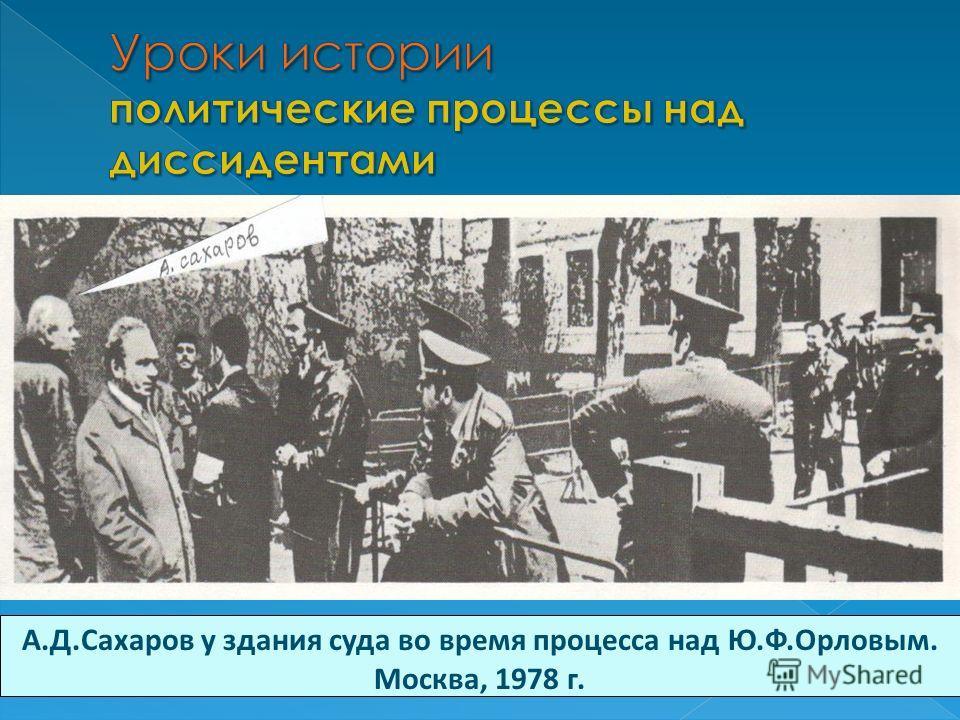 А.Д.Сахаров у здания суда во время процесса над Ю.Ф.Орловым. Москва, 1978 г.