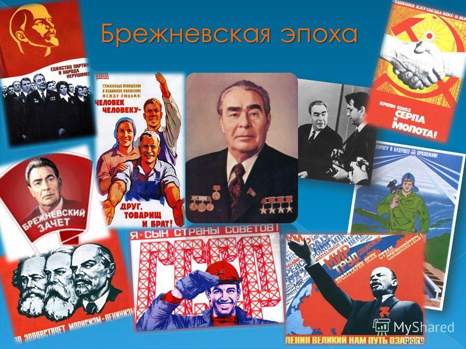 Брежневская эпоха