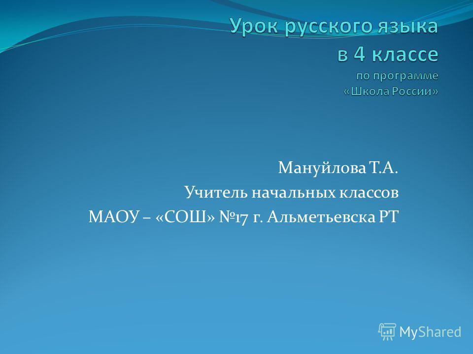 Мануйлова Т.А. Учитель начальных классов МАОУ – «СОШ» 17 г. Альметьевска РТ