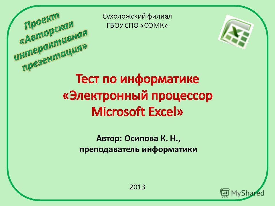 Автор: Осипова К. Н., преподаватель информатики Сухоложский филиал ГБОУ СПО «СОМК» 2013