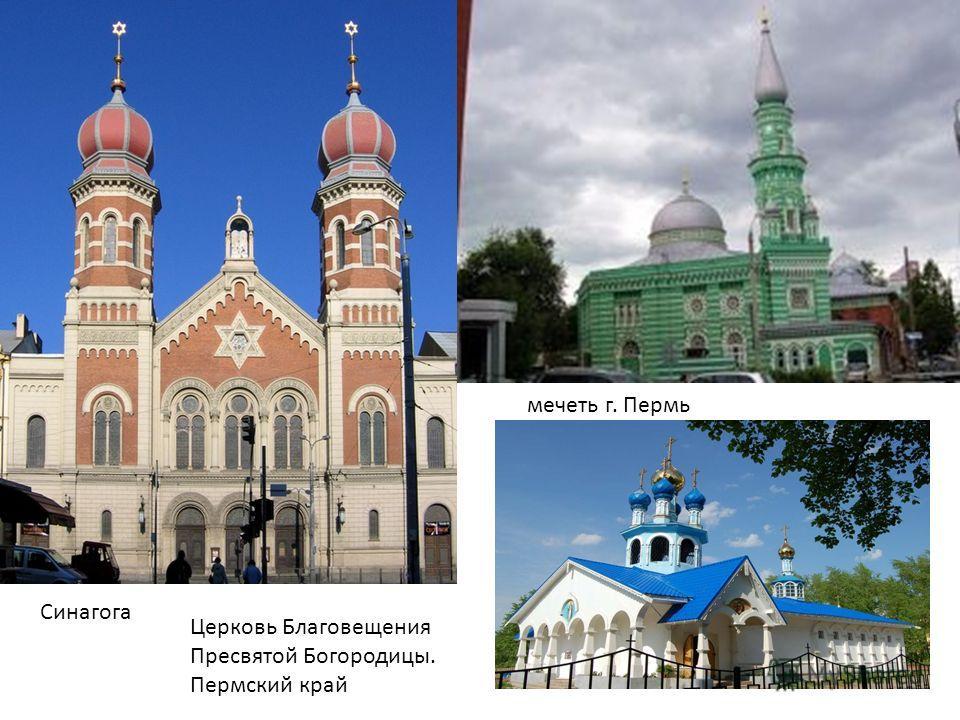 мечеть г. Пермь Синагога Церковь Благовещения Пресвятой Богородицы. Пермский край