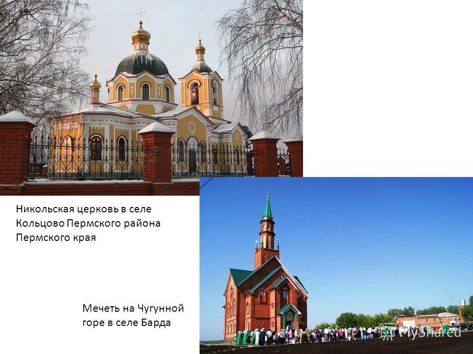 Никольская церковь в селе Кольцово Пермского района Пермского края Мечеть на Чугунной горе в селе Барда