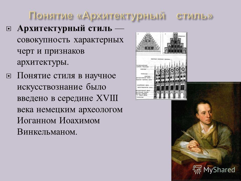 Архитектурный стиль совокупность характерных черт и признаков архитектуры. Понятие стиля в научное искусствознание было введено в середине XVIII века немецким археологом Иоганном Иоахимом Винкельманом.