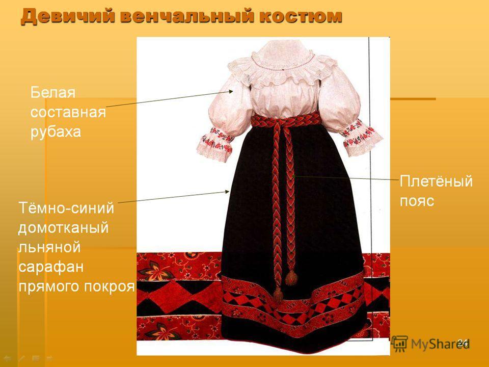 Девичий венчальный костюм Белая составная рубаха Тёмно-синий домотканый льняной сарафан прямого покроя Плетёный пояс 23