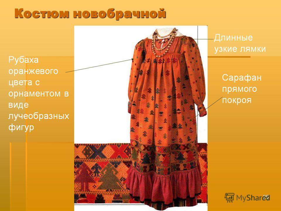 Костюм новобрачной Рубаха оранжевого цвета с орнаментом в виде лучеобразных фигур Сарафан прямого покроя Длинные узкие лямки 24