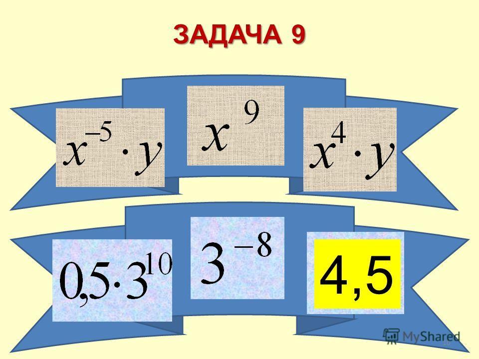 ЗАДАЧА 9 ? 4,5 10