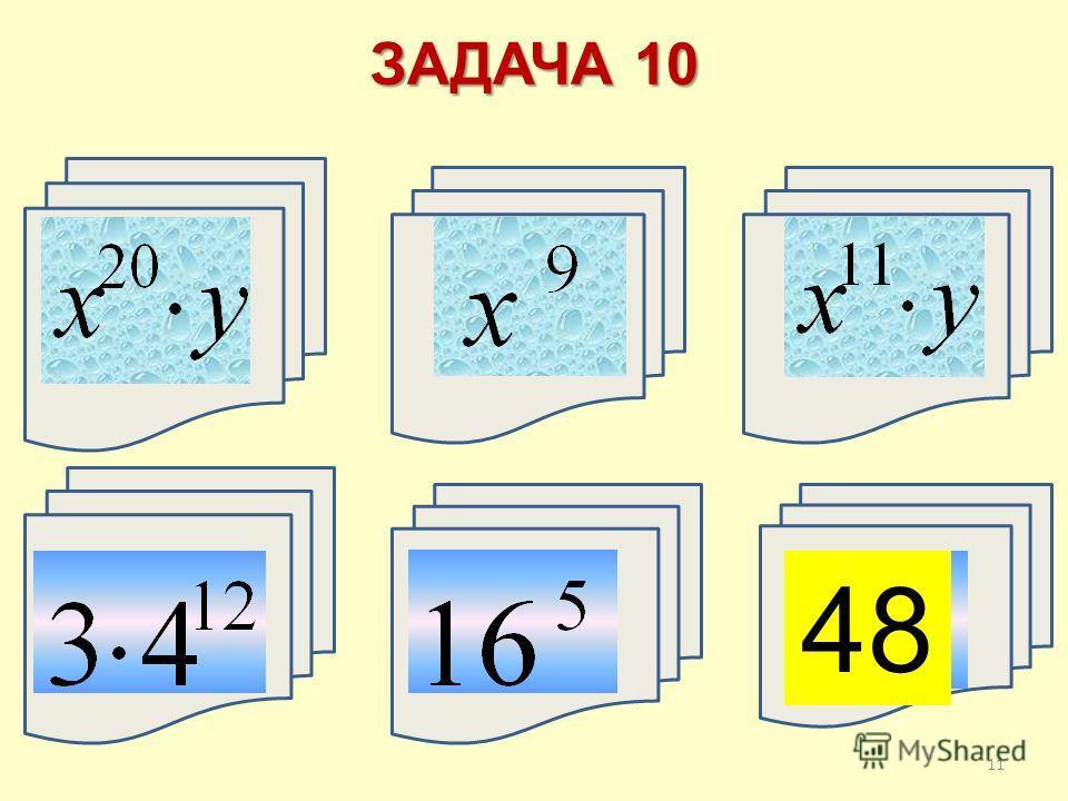 ЗАДАЧА 10 ? 48 11