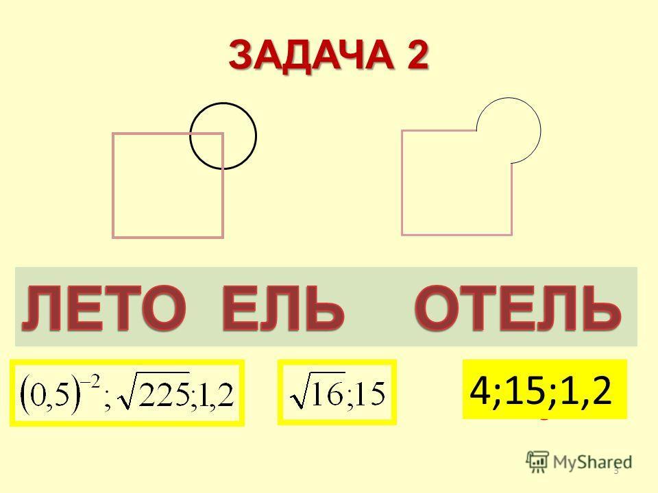 ЗАДАЧА 2 ? 4;15;1,2 3
