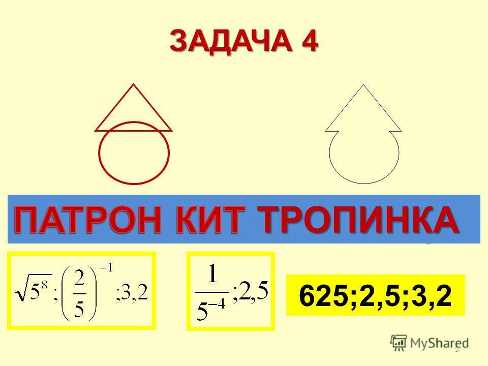 ЗАДАЧА 4 ? ? ТРОПИНКА 625;2,5;3,2 5