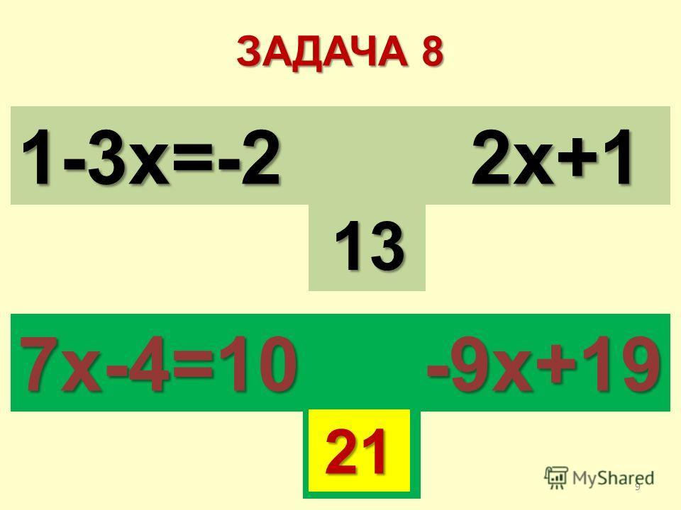 ЗАДАЧА 8 1-3х=-2 2х+1 7х-4=10 -9х+19 13 ?21 9