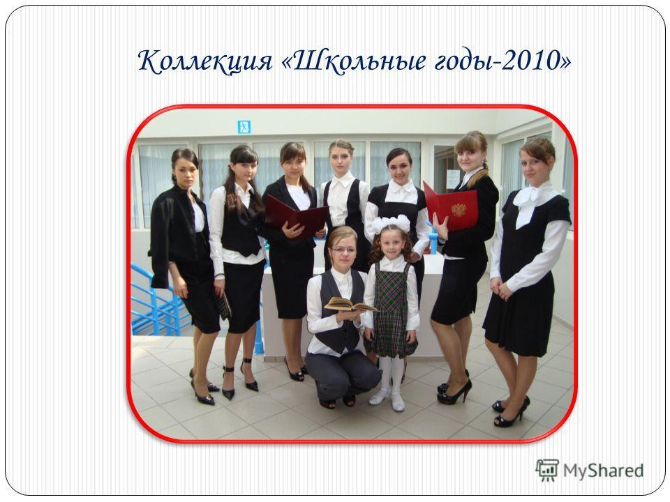 Коллекция «Школьные годы-2010»