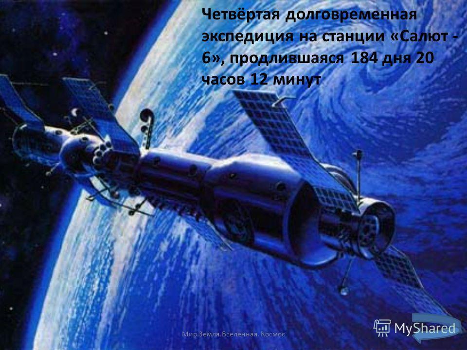 Четвёртая долговременная экспедиция на станции «Салют - 6», продлившаяся 184 дня 20 часов 12 минут Мир.Земля.Вселенная. Космос