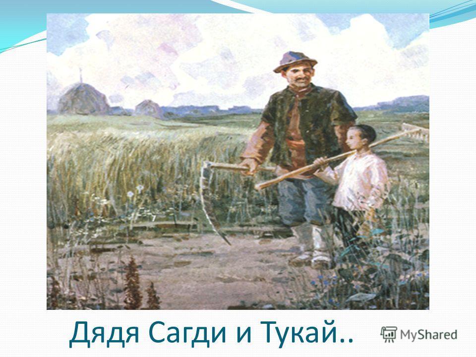 Дядя Сагди и Тукай..