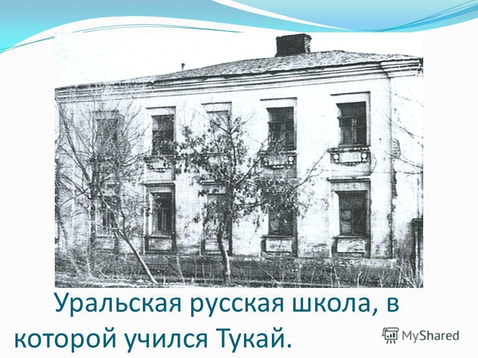 Уральская русская школа, в которой учился Тукай.