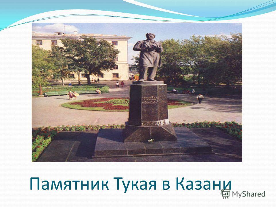 Памятник Тукая в Казани