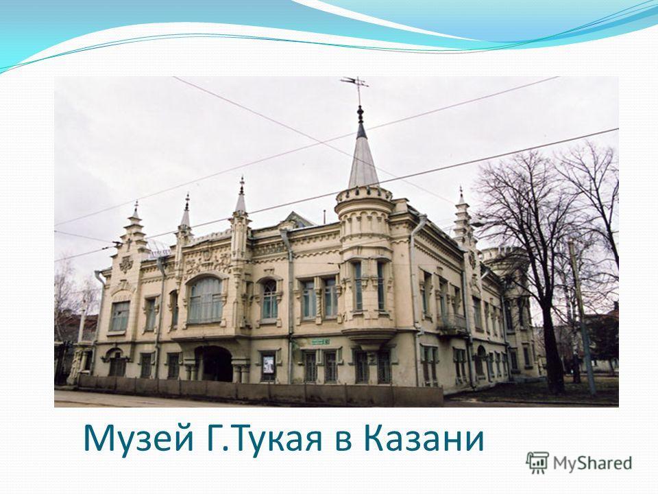 Музей Г.Тукая в Казани