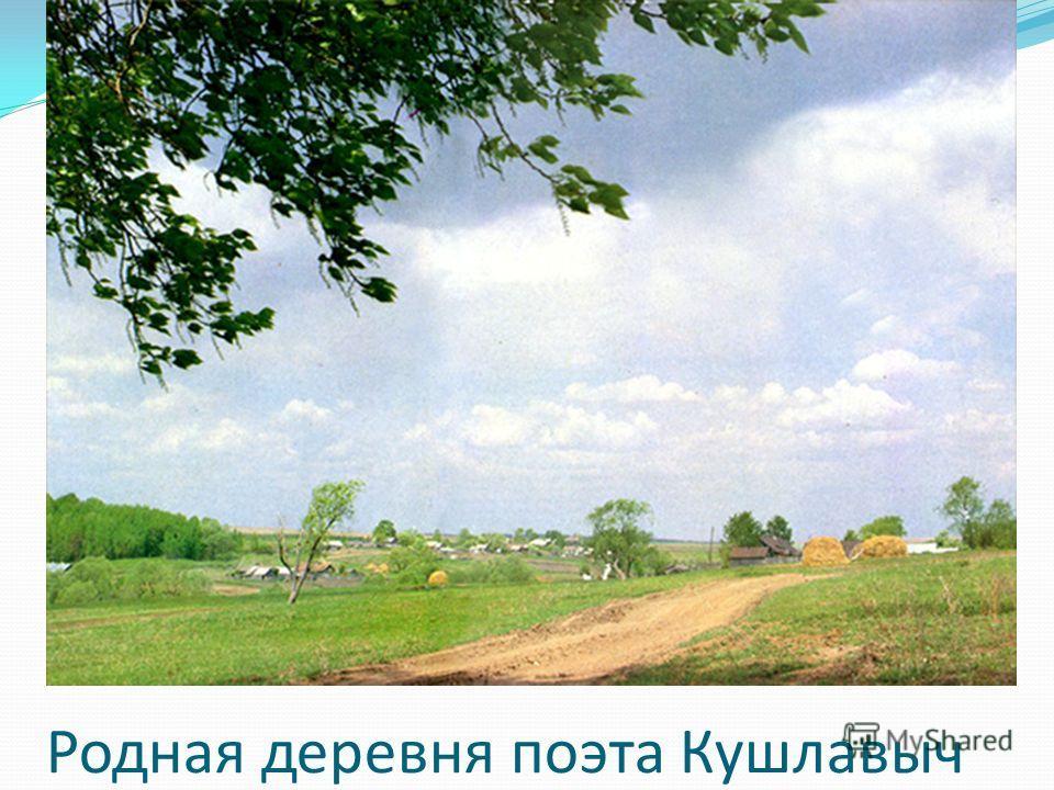 Родная деревня поэта Кушлавыч