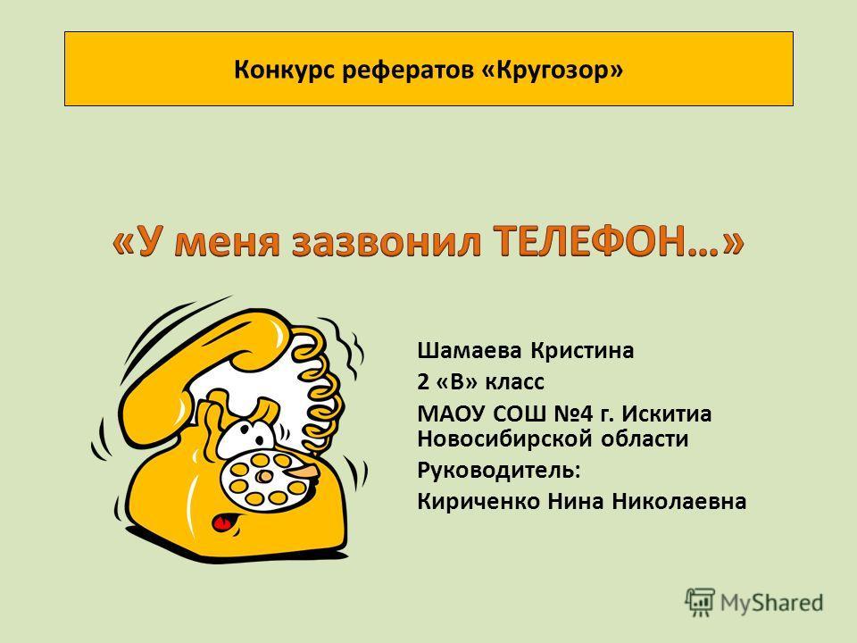Презентация на тему Конкурс рефератов Кругозор Шамаева  1 Конкурс рефератов