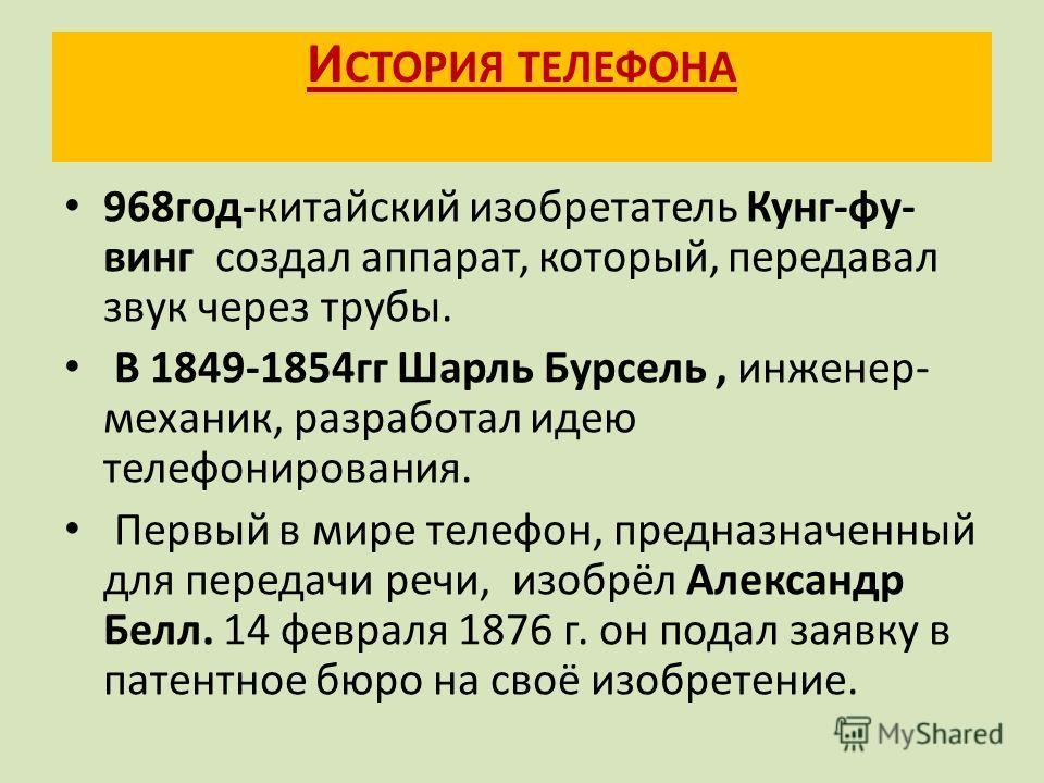 Презентация на тему Конкурс рефератов Кругозор Шамаева  4 И