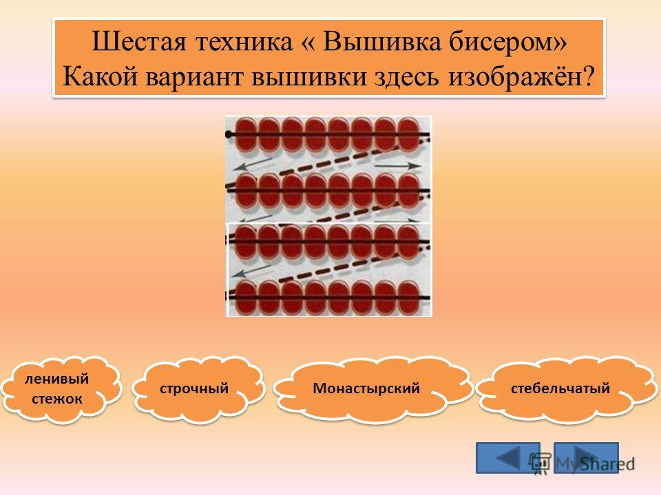 Пятая техника « Жгутов» Какой вариант плетения жгута здесь изображён? Пятая техника « Жгутов» Какой вариант плетения жгута здесь изображён? узорное круговое спиральное диагональное