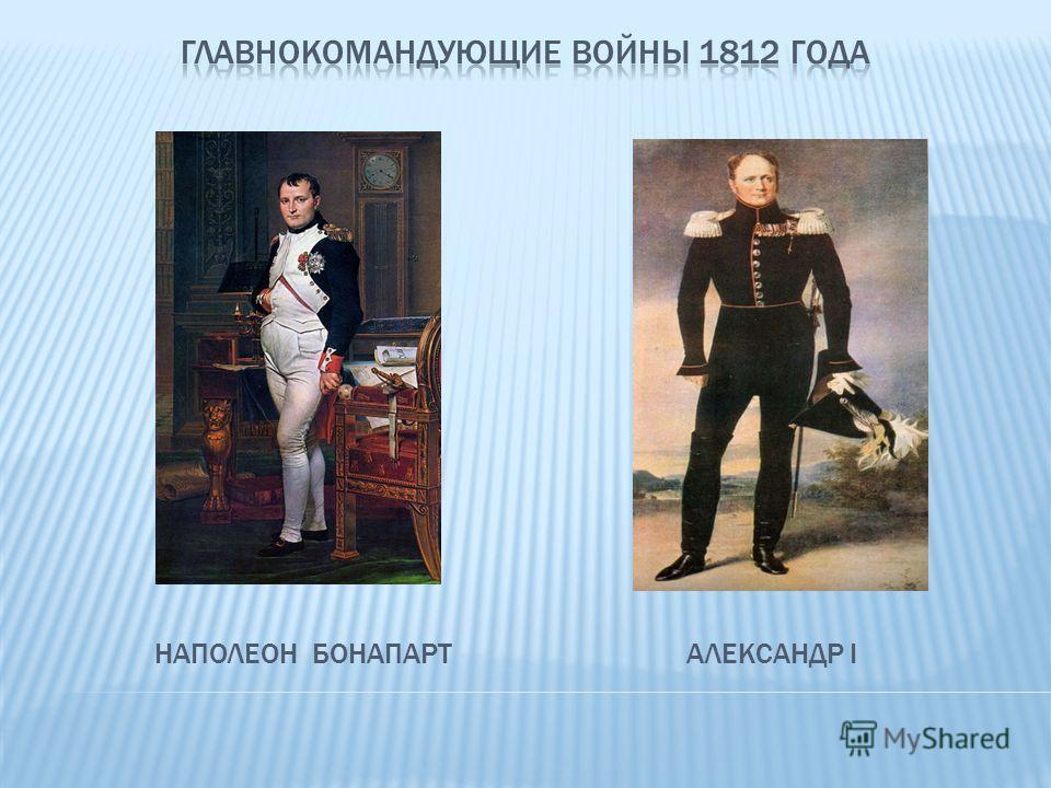 НАПОЛЕОН БОНАПАРТАЛЕКСАНДР I