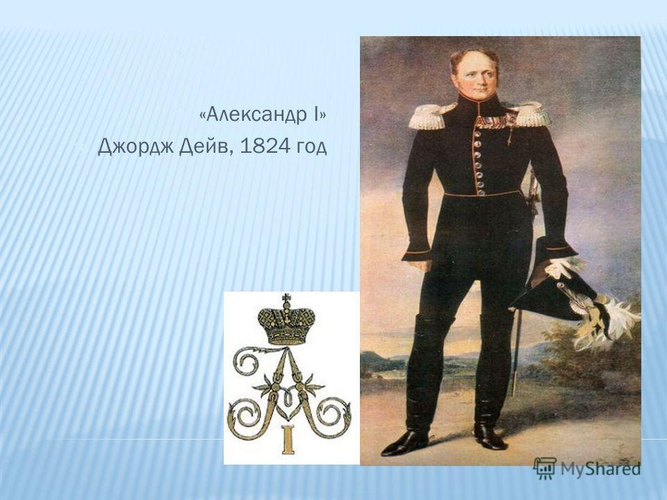 «Александр I» Джордж Дейв, 1824 год