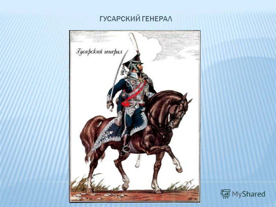ГУСАРСКИЙ ГЕНЕРАЛ
