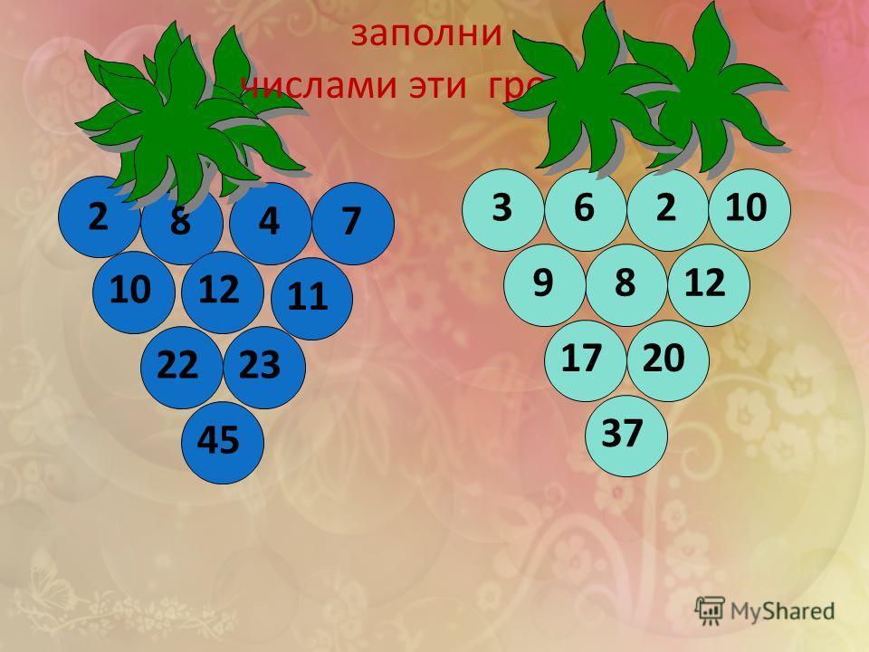 заполни числами эти грозди 98 1720 37 12 2 84 10 7 12 11 2223 45 36210