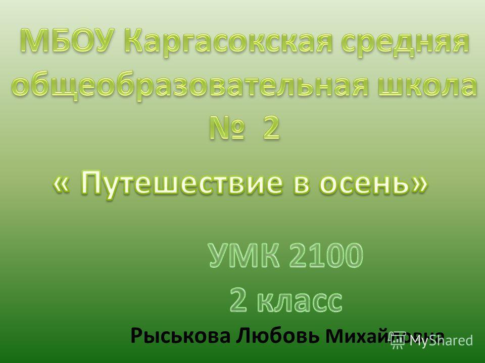 Рыськова Любовь Михайловна