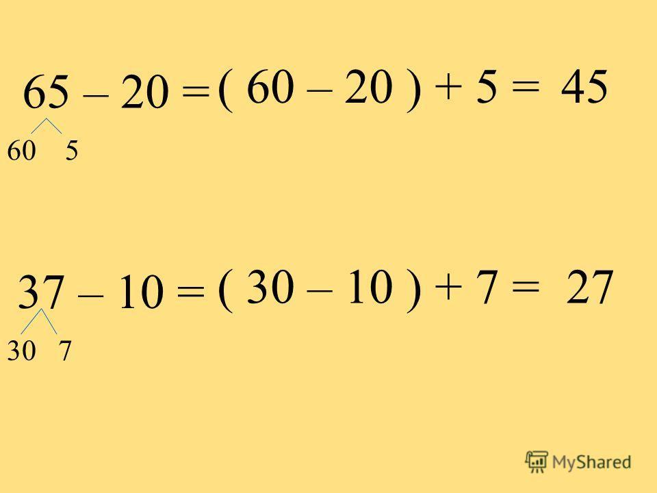 65 – 20 = 60 5 ( 60 – 20 ) + 5 =45 37 – 10 = 30 7 ( 30 – 10 ) + 7 =27