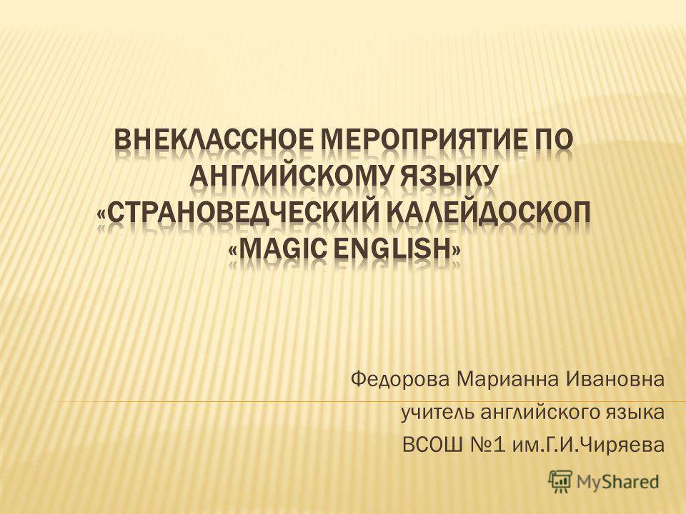 Федорова Марианна Ивановна учитель английского языка ВСОШ 1 им.Г.И.Чиряева