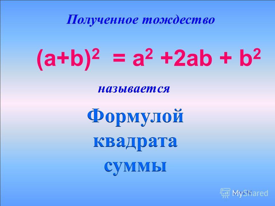 (a+b) 2 = a 2 +2ab + b 2 12 из 56