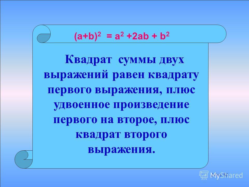 Полученное тождество (a+b) 2 = a 2 +2ab + b 2 называется 13 из 56