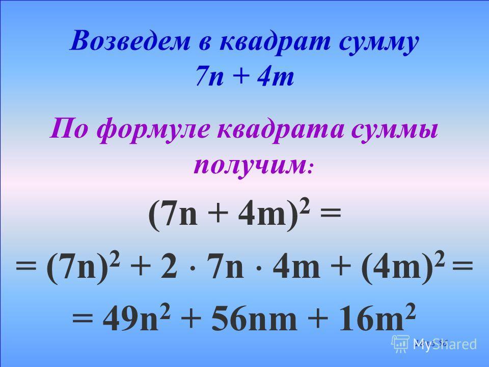 применения формулы квадрата суммы = 9x 2 +24xky + 16k 2 y 2 + 2 = 3х4kу4kу 17 из 56