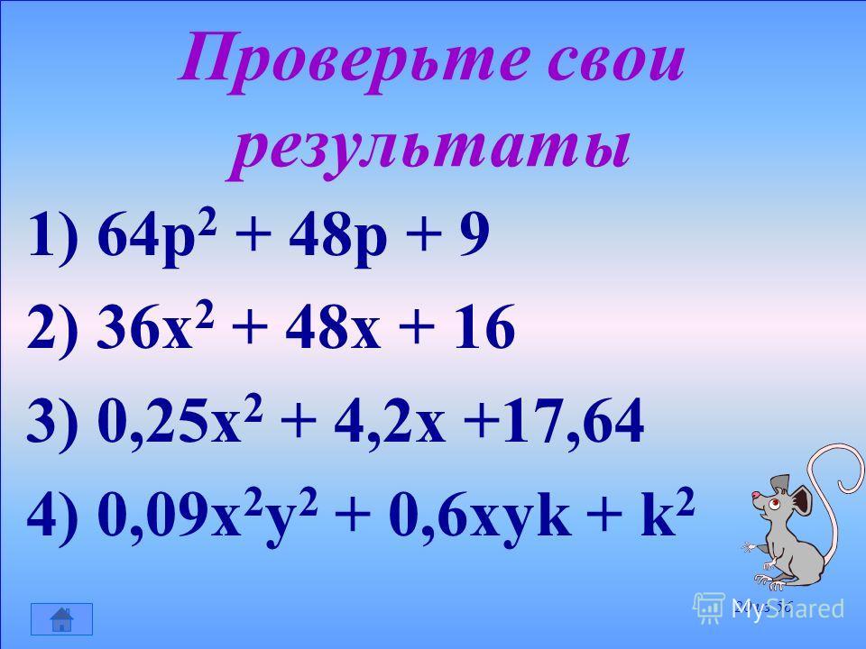 Раскройте скобки в выражениях 1) (3 + 8р) 2 2) ( 6х + 4) 2 3) (4,2 + 0,5х) 2 4) ( 0,3ху + k) 2 19 из 56