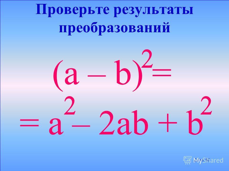 Возведем в квадрат разность a - b (a – b) = = (a – b)(a – b) = … Закончите преобразование 22 из 56