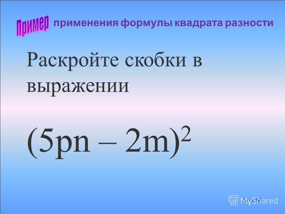 Квадрат разности двух выражений равен квадрату первого выражения, минус удвоенное произведение первого на второе, плюс квадрат второго выражения. (a - b) 2 = a 2 - 2ab + b 2 25 из 56
