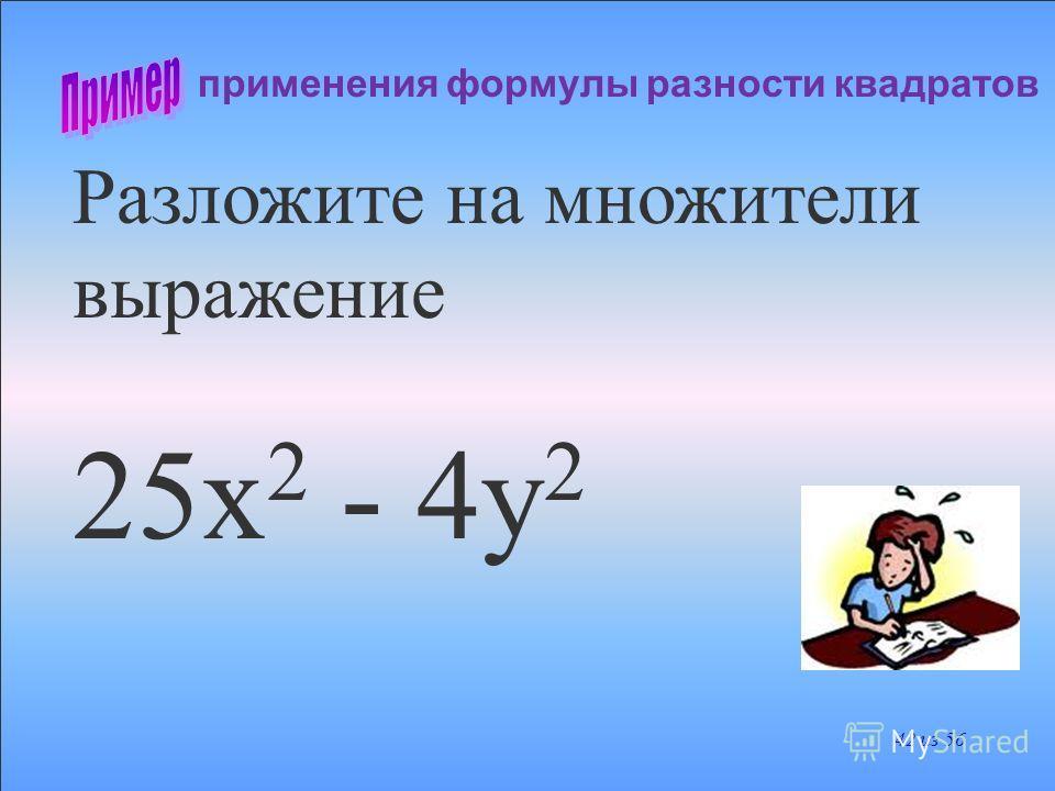 Разность квадратов двух выражений равна произведению разности этих выражений и их суммы. a 2 – b 2 = (a – b)(a + b) 41 из 56