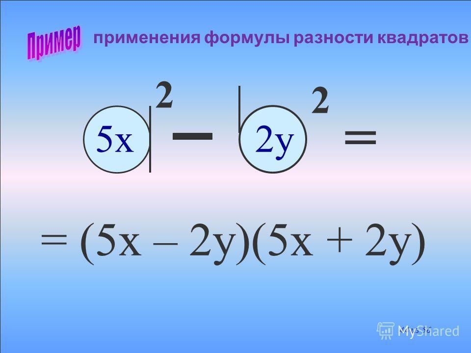 применения формулы разности квадратов + 2 = 5х2у 5x 2у 2 43 из 56