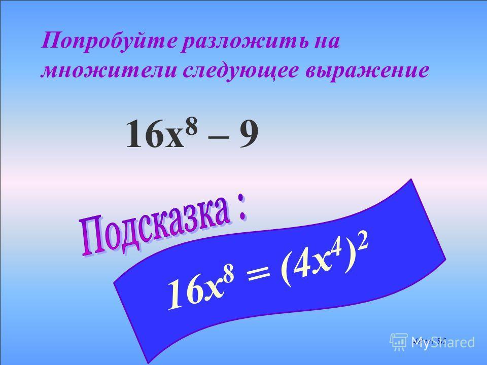 Проверьте свои результаты 1) (3 – 4p)(3 + 4p) 2) (6x – 8)(6x + 8) 47 из 56
